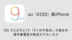【iPhone&iPad】アプリセール情報 – 2016年1月24日版