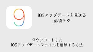 【iPhone】ダウンロードしたiOSアップデートファイルを削除する方法