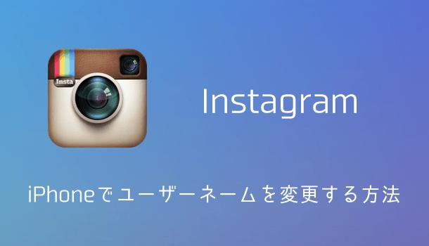 【Instagram】iPhoneでユーザーネームを変更する方法