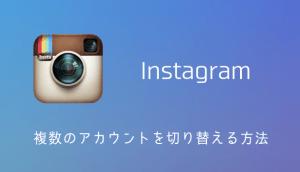 【iPhone】Instagramで複数のアカウントを切り替える方法