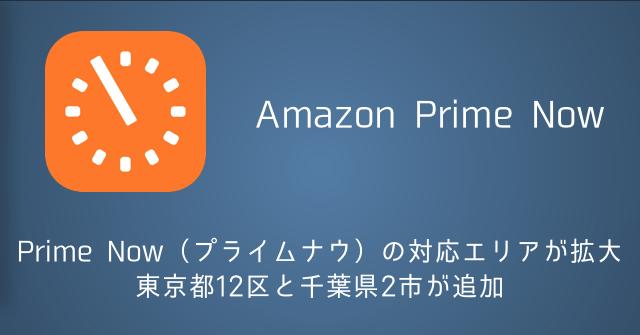 【Amazon】Prime Now(プライムナウ)の対応エリアが拡大 東京都12区と千葉県2市が追加