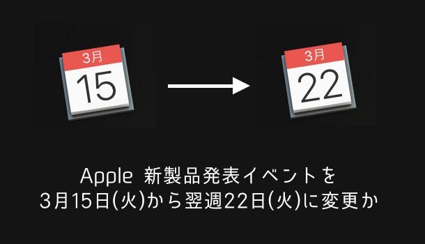 【Apple】新製品発表イベントを3月15日(火)から翌週22日(火)に変更か