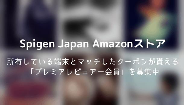 【Spigen Japan】所有している端末とマッチしたクーポンが貰える「プレミアレビュアー会員」を募集中