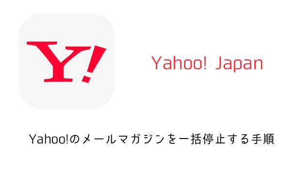 【iPhone】Yahoo!のメールマガジンを一括停止する手順