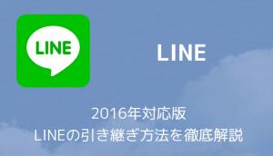 【iPhone】LINEの引き継ぎ方法を徹底解説 2016年対応版