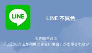【LINE不具合】引き継ぎ時に「上記の方法が利用できない場合」が表示されない