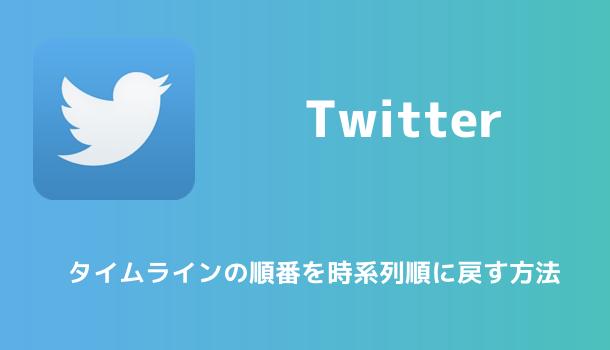 【iPhone】Twitterのタイムラインの順番を時系列順に戻す方法