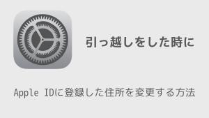 【iPhone】Apple IDに登録した住所を変更する方法