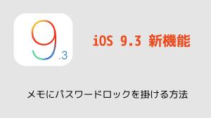 【iOS9.3】メモにパスワードロックを掛ける方法