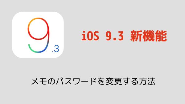 【iOS9.3】メモのパスワードを変更する方法