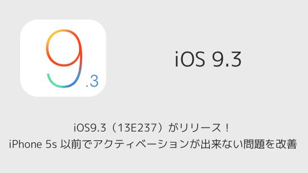 【iPhone】iOS9.3(13E237)がリリース!iPhone 5s 以前でアクティベーションが出来ない問題を改善