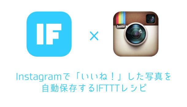 【iPhone】Instagramで「いいね!」した写真を自動保存するIFTTTレシピ