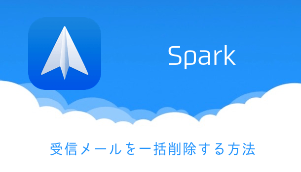 【iPhone】Sparkで受信メールを一括削除する方法