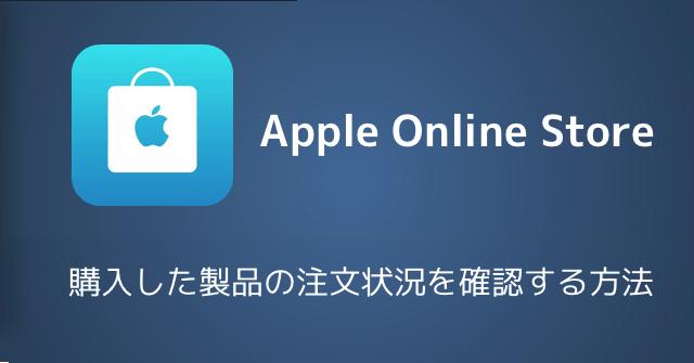Apple公式サイトで購入した製品の注文状況を確認する方法