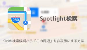 【iOS9.3】マップで周辺を検索するには「この周辺」機能が便利