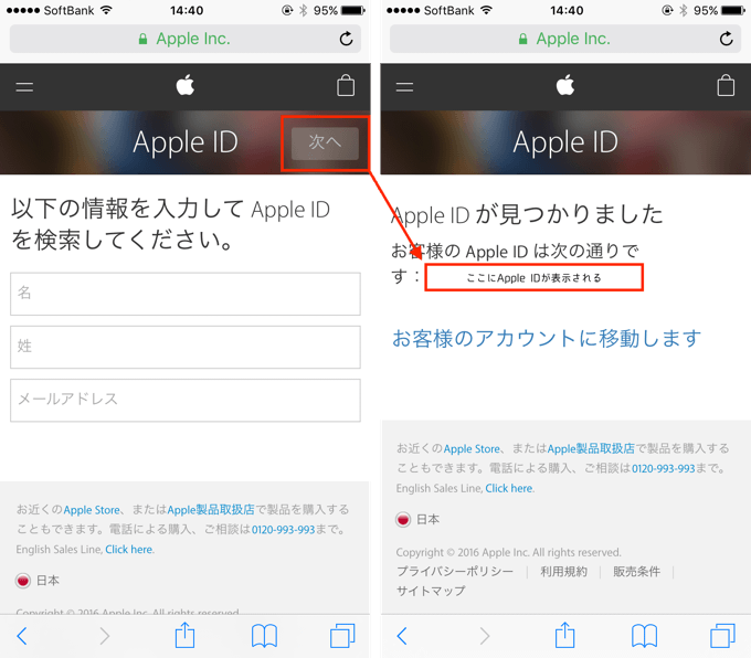 2_Apple ID_up