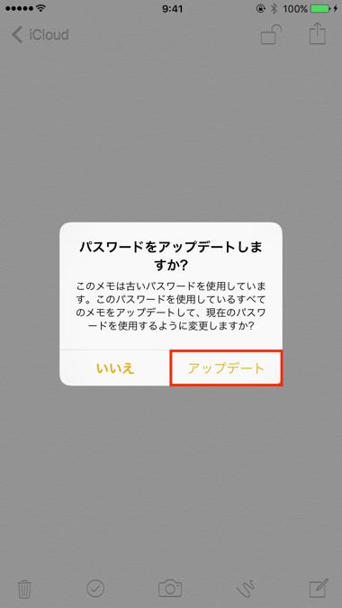 3_memo-password_up