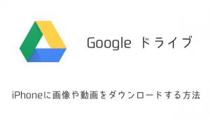【iPhone】Googleドライブで画像や動画をダウンロードする方法