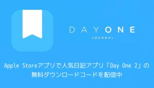 【iPhone&iPad】アプリセール情報 – 2016年3月24日版