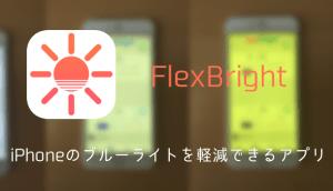 【iPhone】iOS 9.3 beta 6が開発者とパブリックベータ参加者向けにリリース