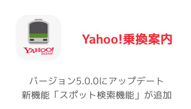 【アプリ】Yahoo!乗換案内がバージョン5.0.0にアップデート 新機能「スポット検索機能」が追加