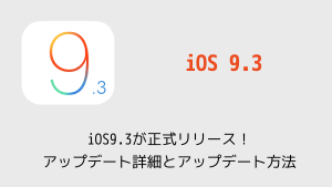 【iPhone】iOS9.3がリリース!アップデート詳細とアップデート方法