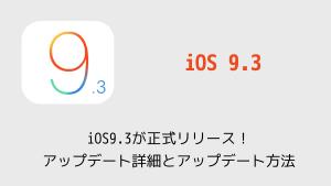 【iPhone】iOS9.3がリリース!アップデート詳細とアップデート方法