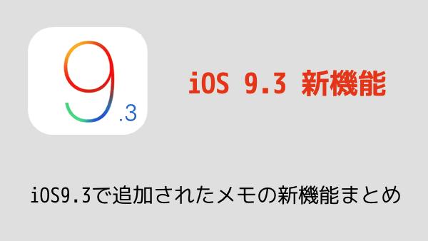 【iPhone】iOS9.3で追加されたメモの新機能まとめ