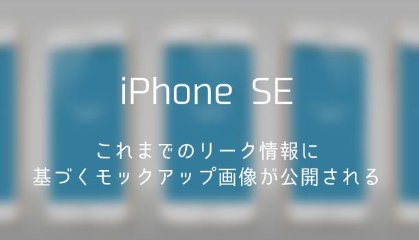 【iPhone SE】これまでのリーク情報に基づくモックアップ画像が公開される