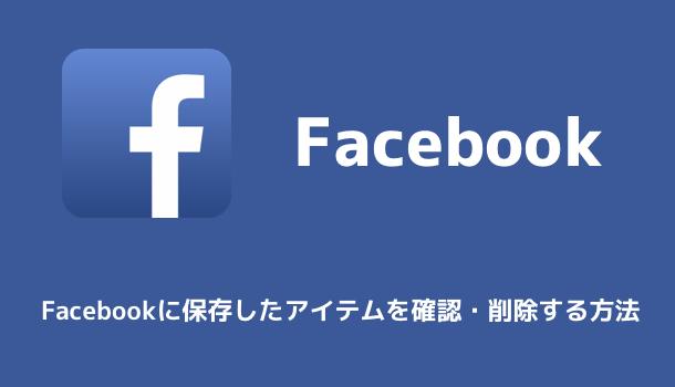 【iPhone】Facebookに保存したアイテムを確認・削除する方法