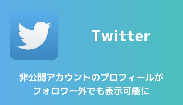 【Twitter】鍵アカウントのプロフィールがフォロワー外でも表示可能に