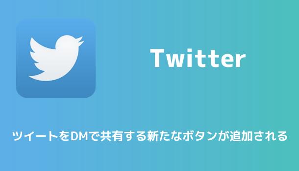 【Twitter】ツイートをDMで共有する新たなボタンが追加される