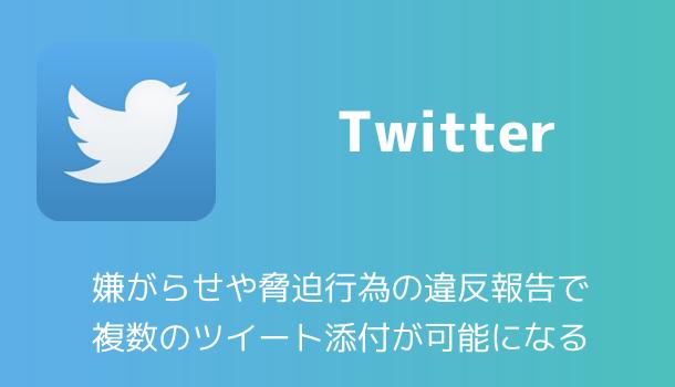 【Twitter】嫌がらせや脅迫行為の違反報告で複数のツイート添付が可能になる