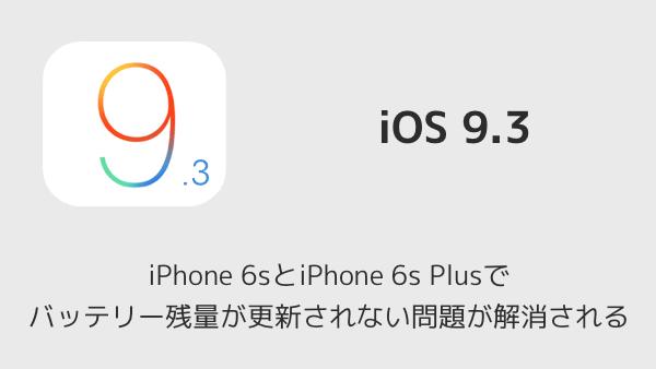 【iOS9.3】iPhone 6sや6s Plusでバッテリー残量が更新されない問題が解消される