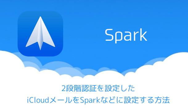 【iPhone】2段階認証を設定したiCloudメールをSparkなどに設定する方法
