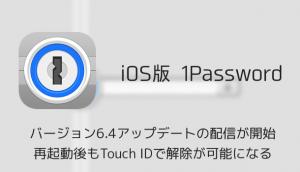 【1Password】バージョン6.4アップデートの配信が開始 再起動後もTouch IDで解除が可能になる