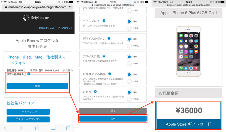 2_Apple_up (1)
