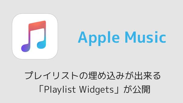 【Apple Music】プレイリストの埋め込みが出来る「Playlist Widgets」が公開