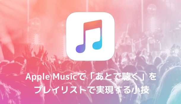 AppleMusic_Listenlater
