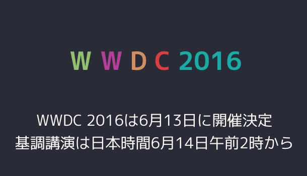 【Apple】WWDC 2016は6月13日に開催決定 基調講演は日本時間6月14日午前2時から
