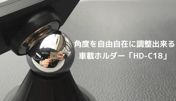 【レビュー】角度を自由自在に調整出来る車載ホルダー「HD-C18」