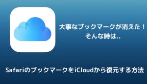 【iPhone】SafariのブックマークをiCloudから復元する方法