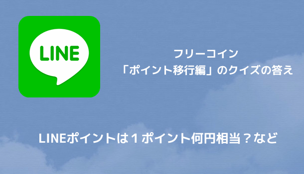 line_freecoin