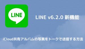 【LINE】iCloud共有アルバムの写真をトークで送信する方法