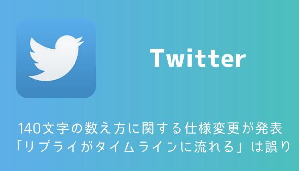 【Twitter】140文字の数え方に関する仕様変更が発表 「リプライがタイムラインに流れる」は誤り