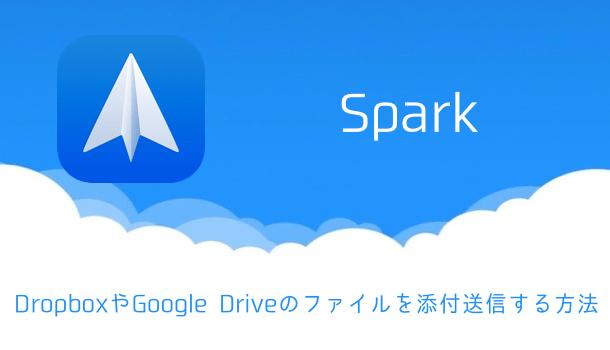 【Spark】DropboxやGoogle Driveのファイルを添付送信する方法