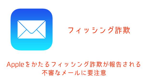 【注意喚起】Appleをかたるフィッシング詐欺が報告される 不審なメールに要注意