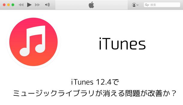 【不具合】iTunes 12.4でミュージックライブラリが消える問題が改善か?
