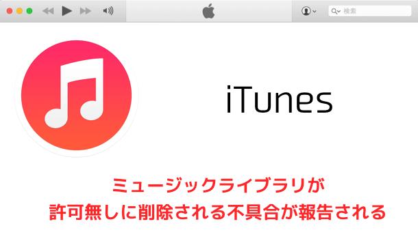 【iTunes】ミュージックライブラリが許可無しに削除される不具合が報告される