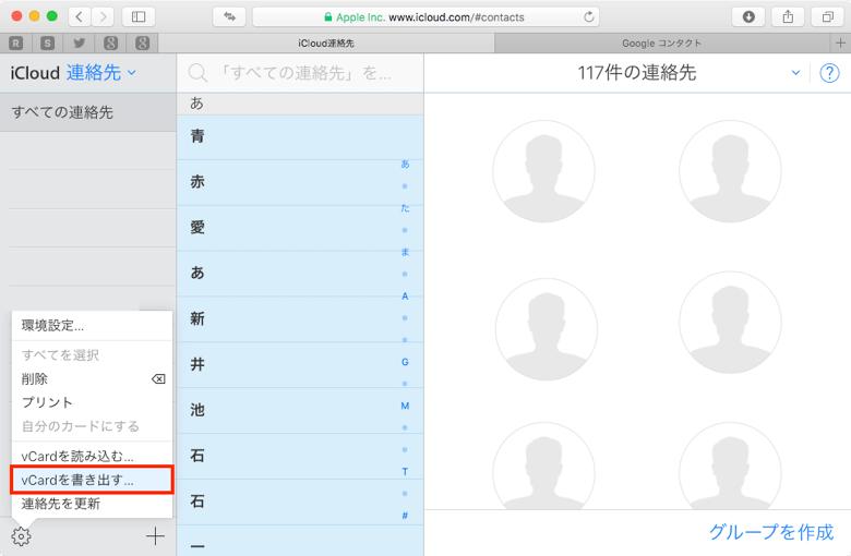 3__iCloud-GoogleContact_up